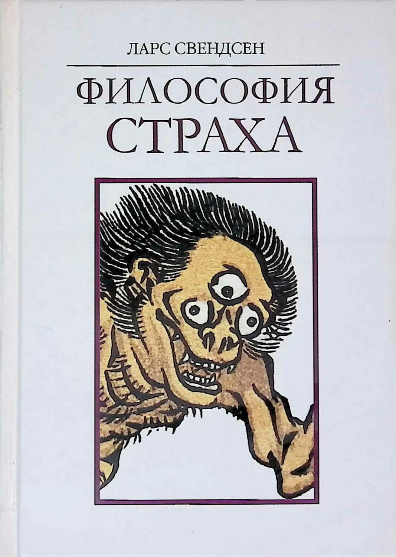 Философия страха; Ларс Свендсен