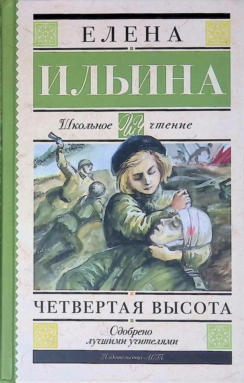 Четвертая высота; Елена Ильина