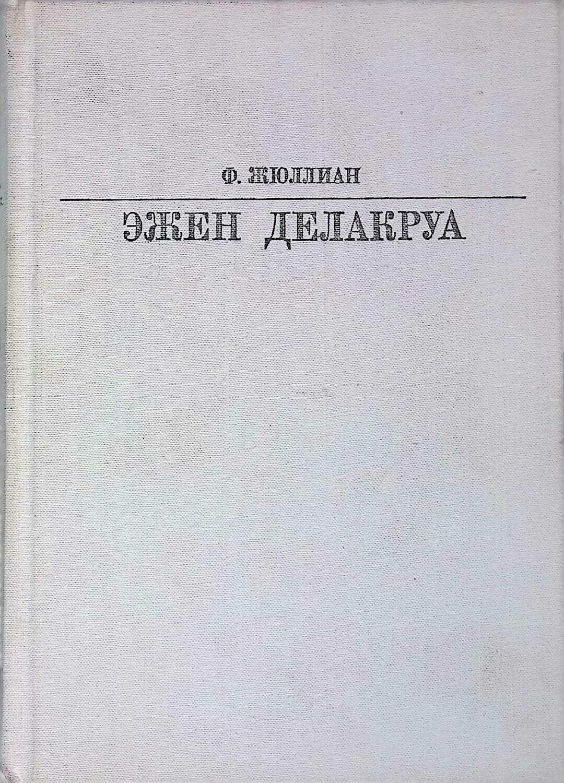 Эжен Делакруа; Ф.Жюллиан