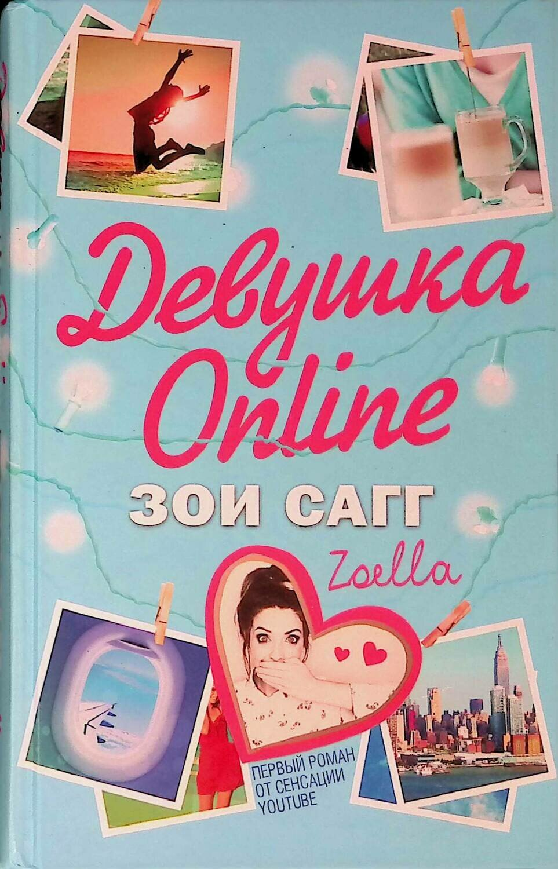 Девушка Online; Зои Сагг