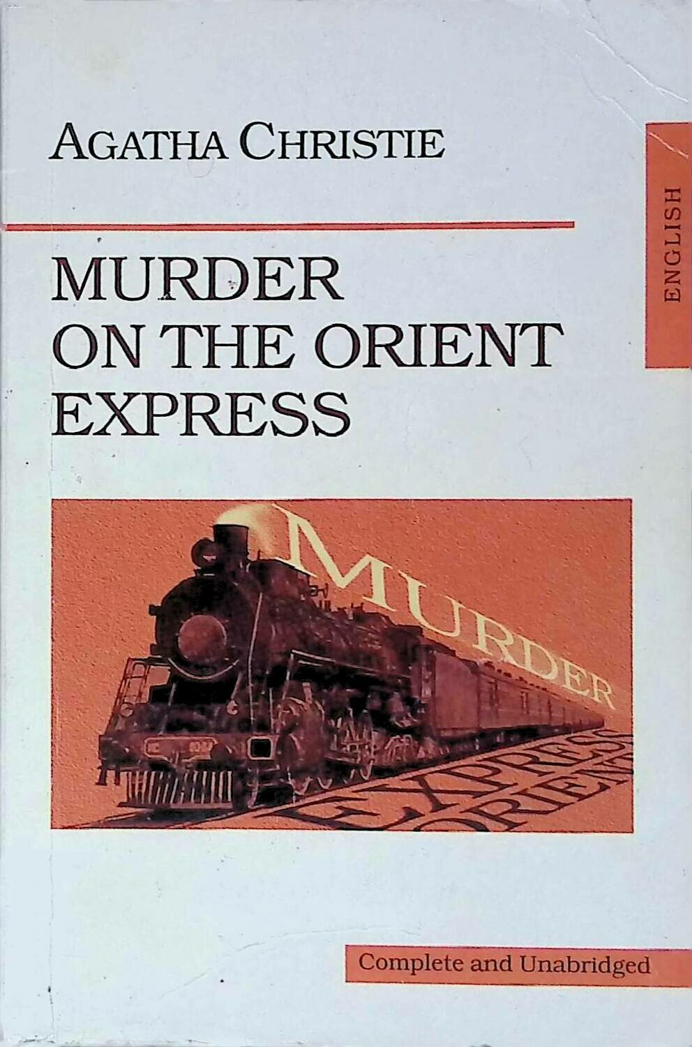 Murder on the Orient Express; Агата Кристи