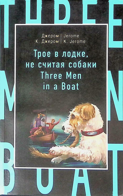 Трое в лодке, не считая собаки / Three Men in a Boat; Джером К. Джером