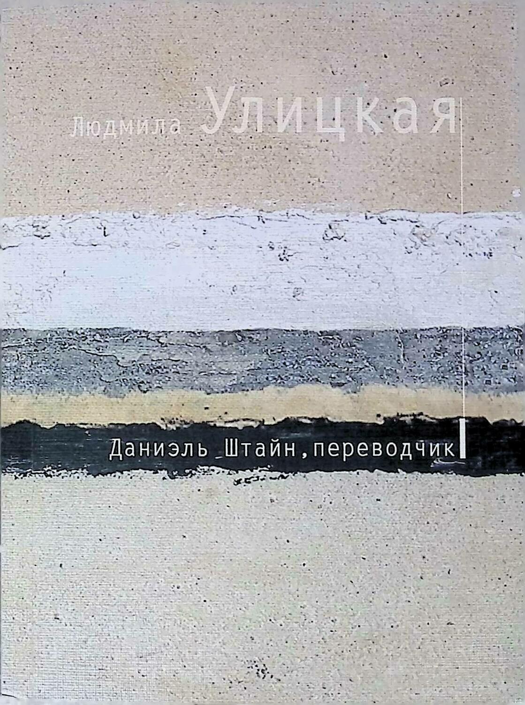 Даниэль Штайн, переводчик; Людмила Улицкая