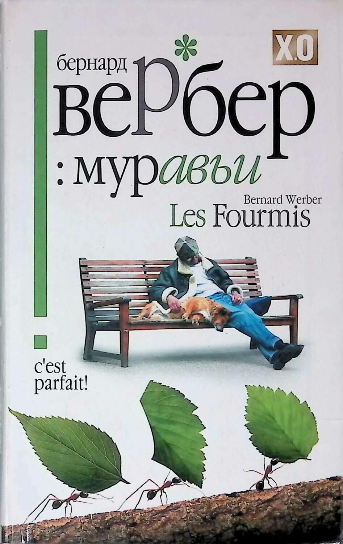 Муравьи; Бернар Вербер