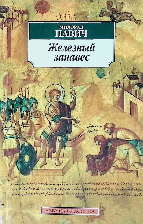 Железный занавес; Милорад Павич
