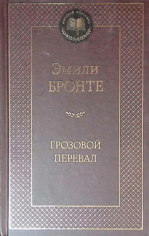 Грозовой перевал; Эмили Бронте