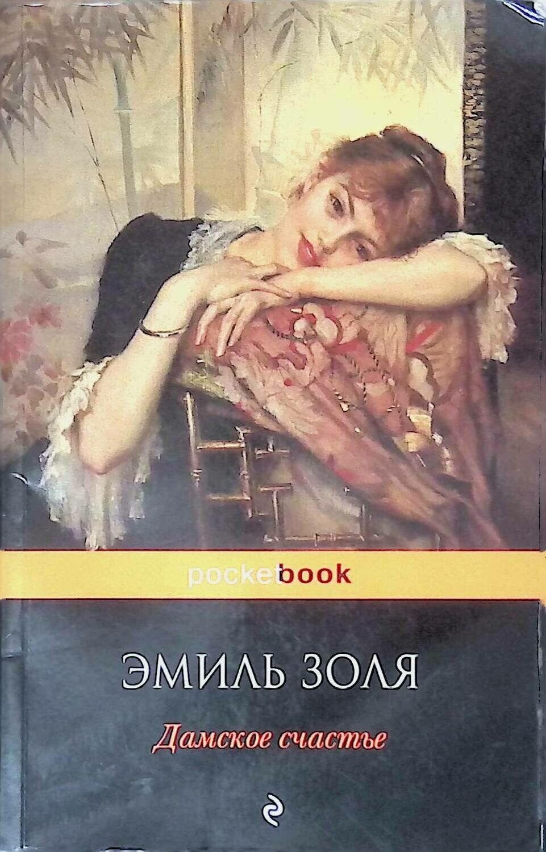 Дамское счастье; Эмиль Золя