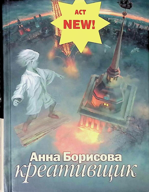Креативщик; Анна Борисова