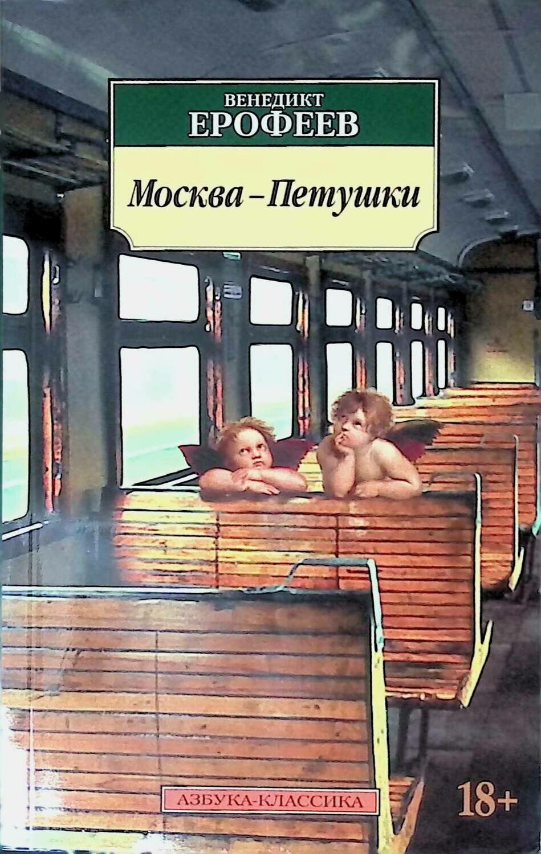 Москва-Петушки; Венедикт Ерофеев