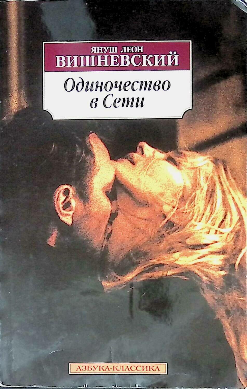 Одиночество в Сети; Януш Леон Вишневский