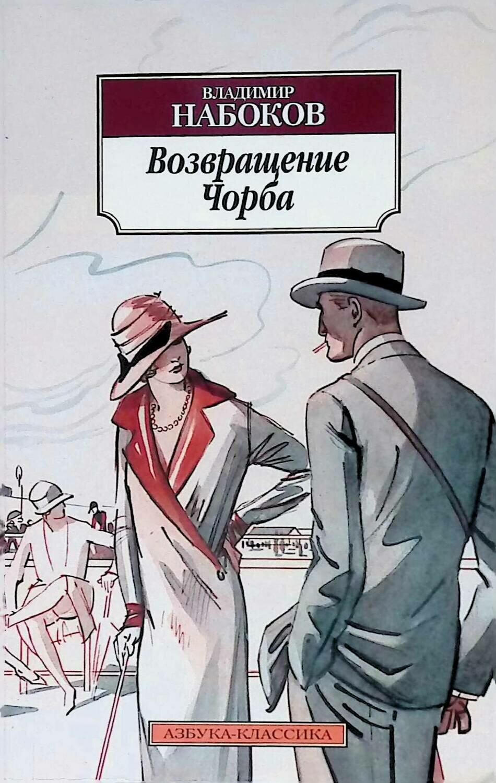 Возвращение Чорба; Владимир Набоков
