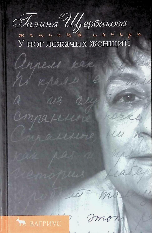 У ног лежачих женщин. ; Галина Щербакова
