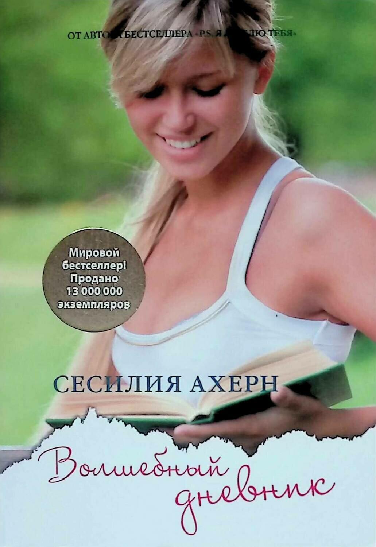 Волшебный дневник; Сесилия Ахерн