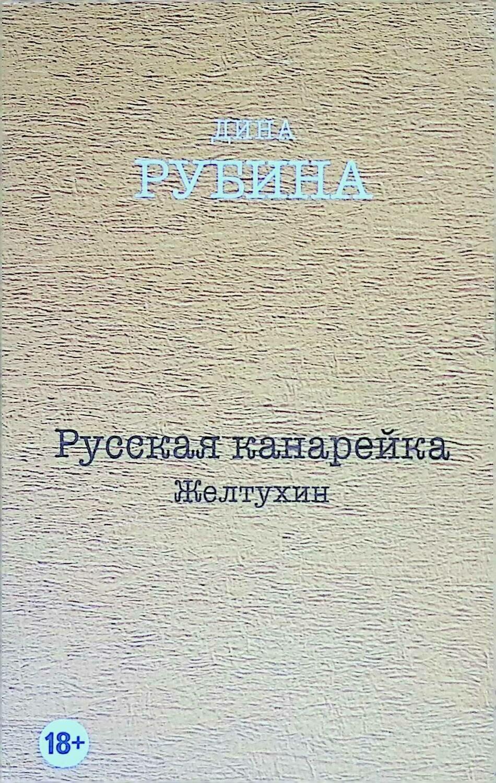 Русская канарейка. Желтухин; Дина Рубина