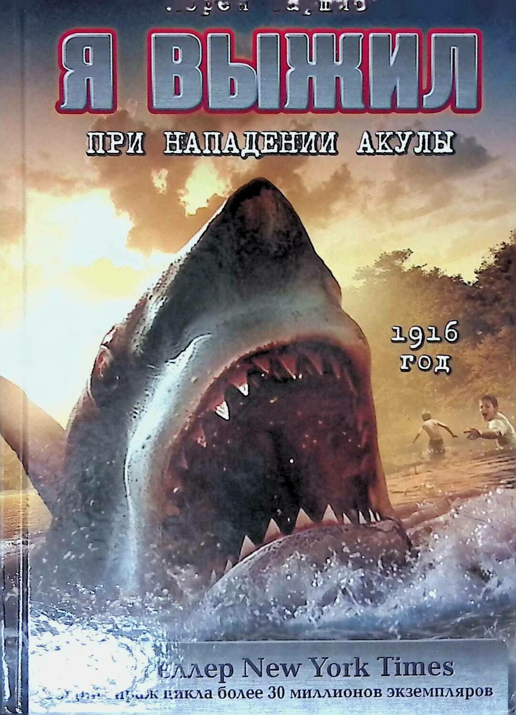 Я выжил при нападении акулы; Лорен Таршис