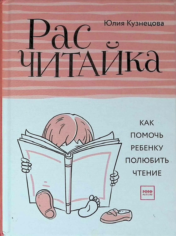 Расчитайка. Как помочь ребенку полюбить чтение; Юлия Кузнецова