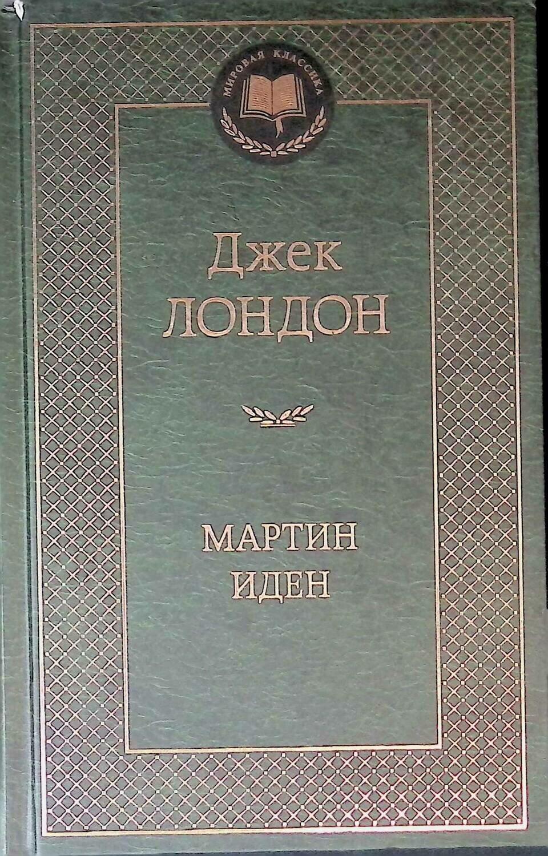 Мартин Иден; Джек Лондон