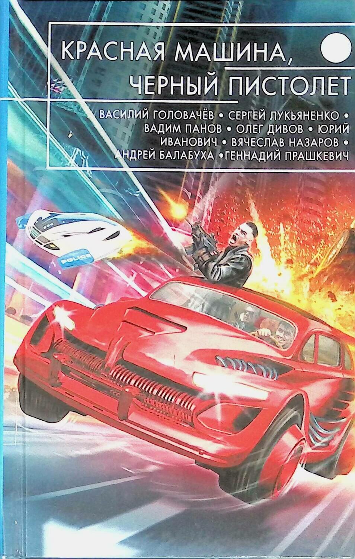 Красная машина, черный пистолет; Лукьяненко, Балабуха, Вереснев