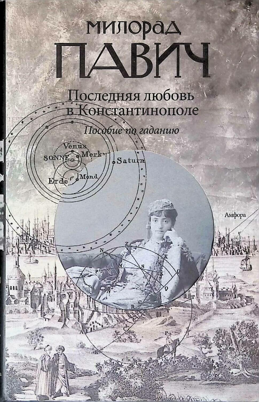 Последняя любовь в Константинополе; Милорад Павич
