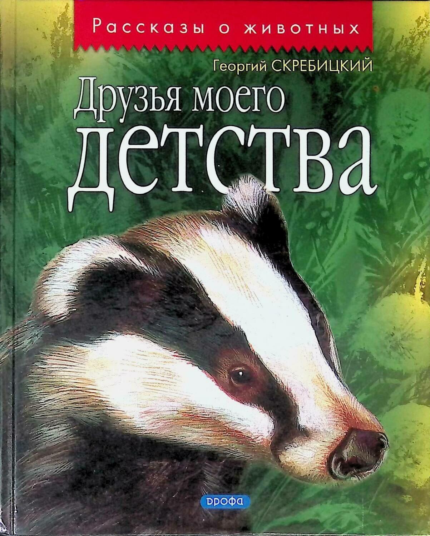 Друзья моего детства ; Георгий Скребицкий