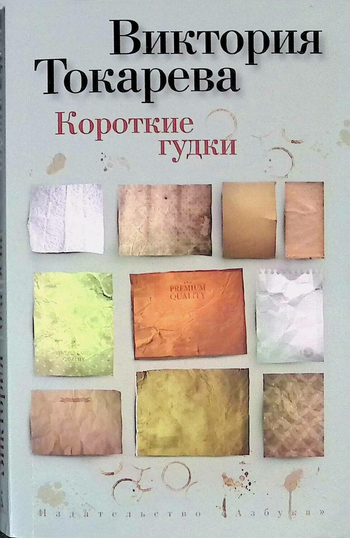 Короткие гудки; Токарева В.