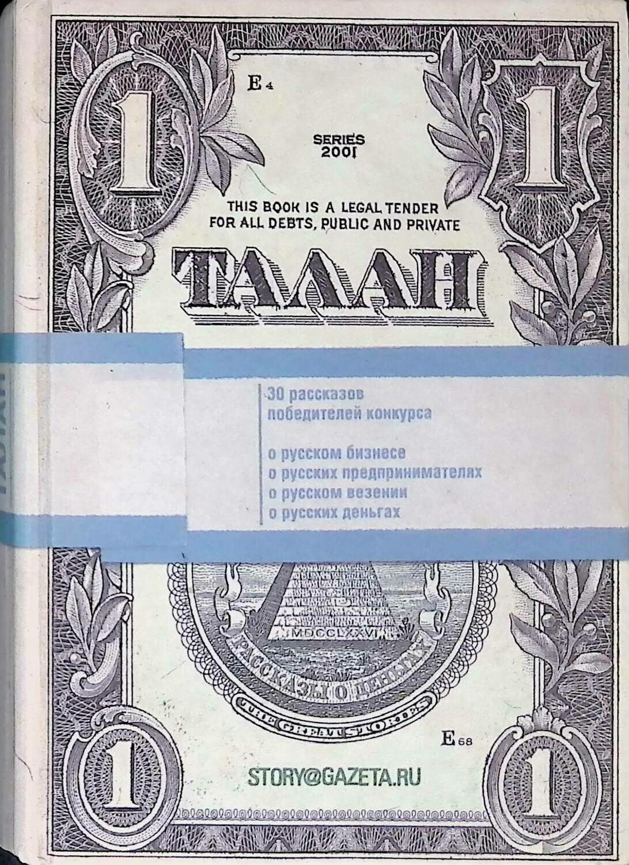 Талан. Рассказы о деньгах и счастье; Кравченко,Эппель,Толстая и др.