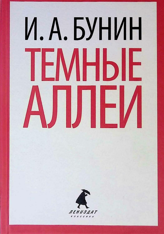 Темные аллеи ; Иван Бунин