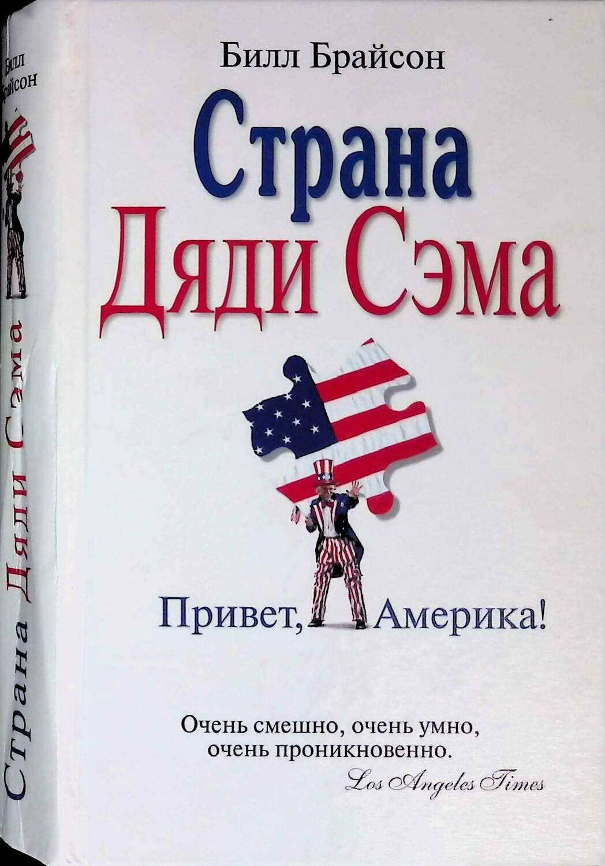 Страна Дяди Сэма. Привет, Америка!; Билл Брайсон