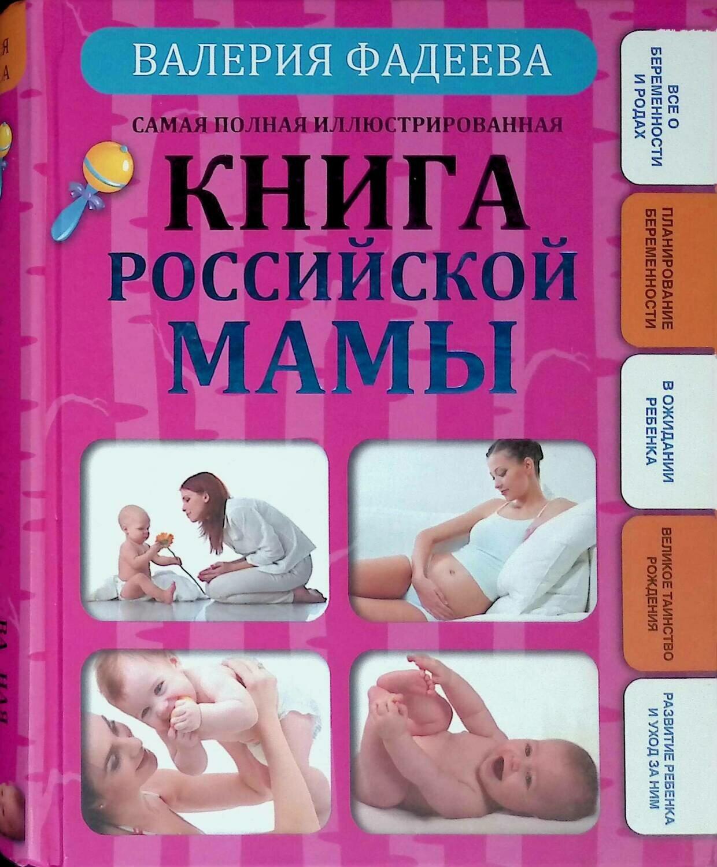 Самая полная иллюстрированная книга российской мамы; Валерия Фадеева