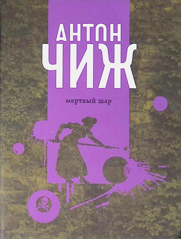Мертвый шар; Антон Чиж