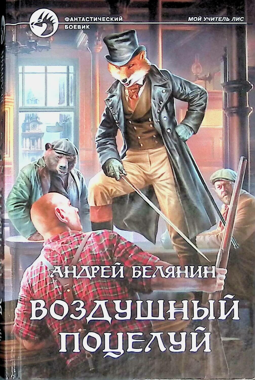 Воздушный поцелуй; Андрей Белянин
