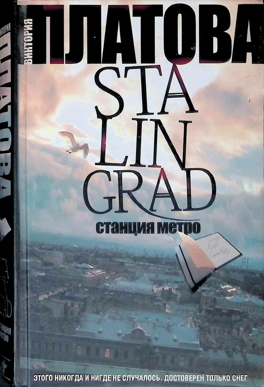Stalingrad. Станция метро; Виктория Платова