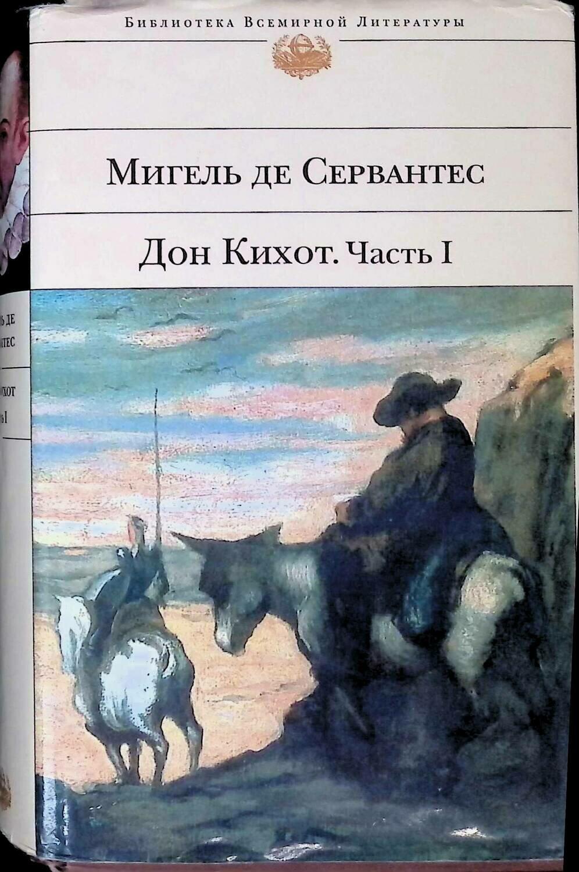 Дон Кихот. Часть 1. Хитроумный идальго Дон Кихот Ламанчский; Мигель де Сервантес Сааведра