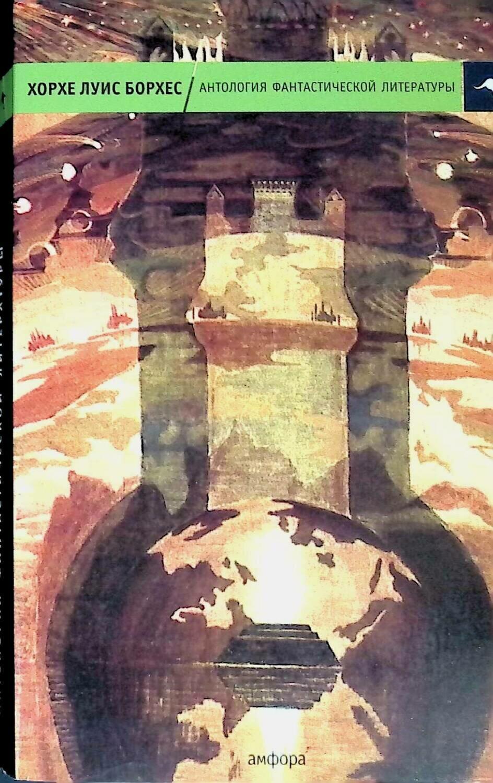 Антология фантастической литературы; Хорхе Борхес