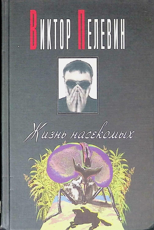 Жизнь насекомых; Виктор Пелевин