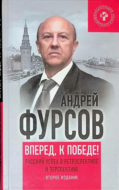 Вперед, к победе! Русский успех в ретроспективе и перспективе; Андрей Фурсов