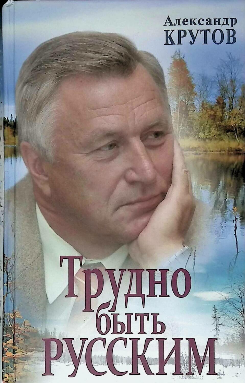 Трудно быть русским; Крутов А.М.