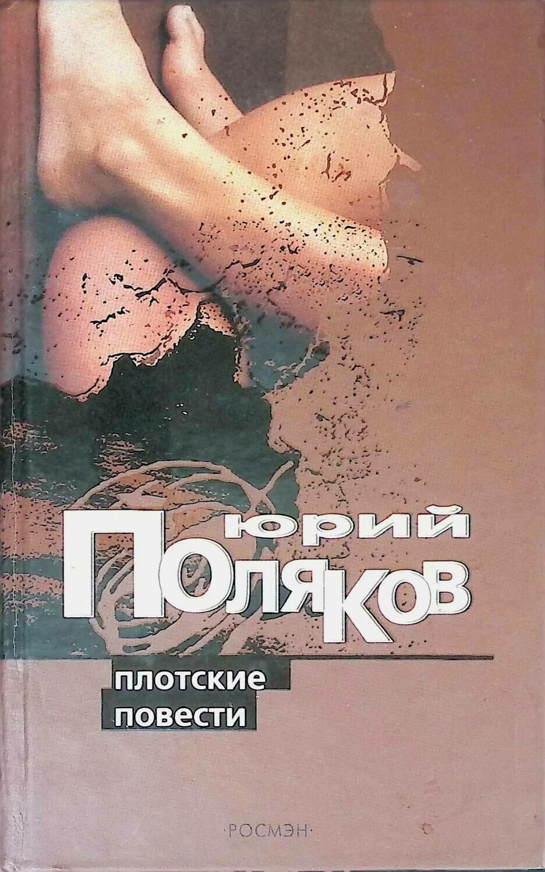 Плотские повести; Поляков Ю.М.