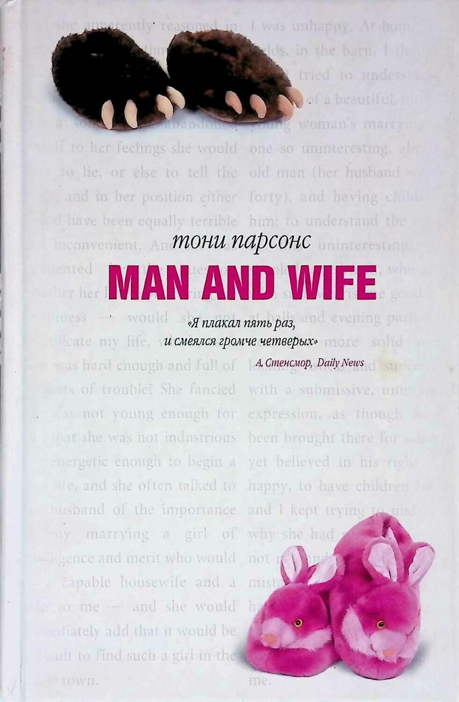 Муж и жена; Тони Парсонс