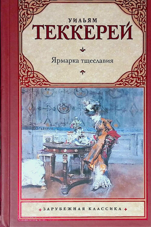Ярмарка тщеславия; Уильям Теккерей