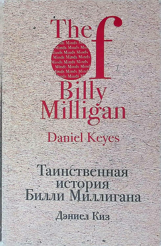 The Minds of Billy Milligan. Таинственная история Билли Миллигана; Дэниел Киз