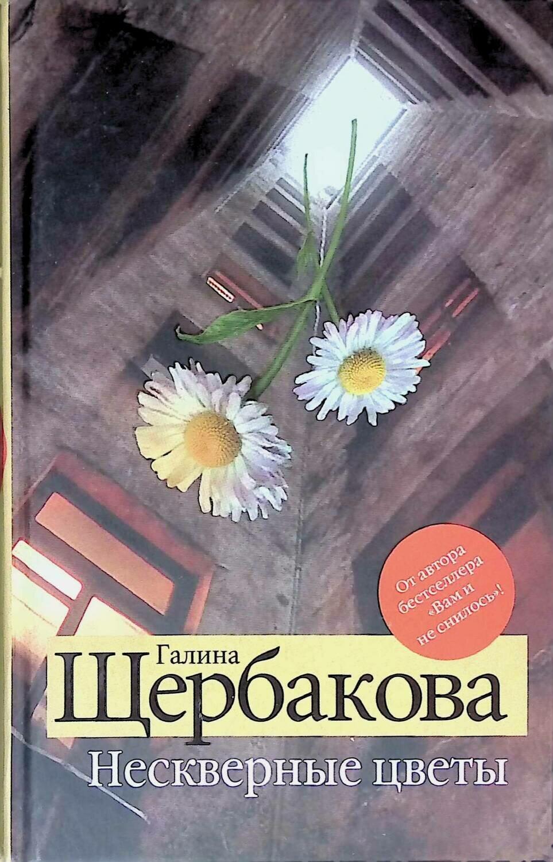 Нескверные цветы; Галина Щербакова