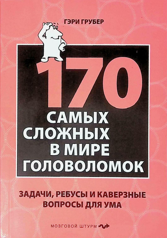 170 самых сложных в мире головоломок; Гэри Грубер