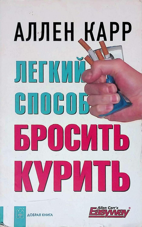 Легкий способ бросить курить; Аллен Карр