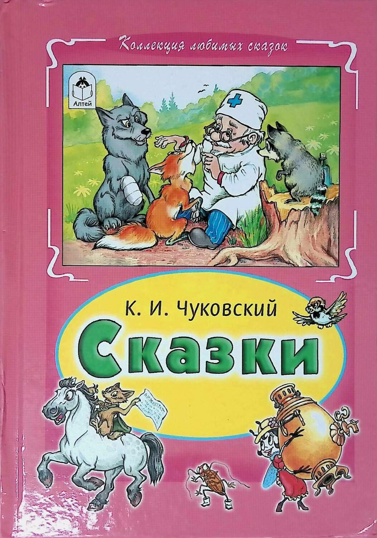 К. И Чуковский. Сказки; К. И Чуковский