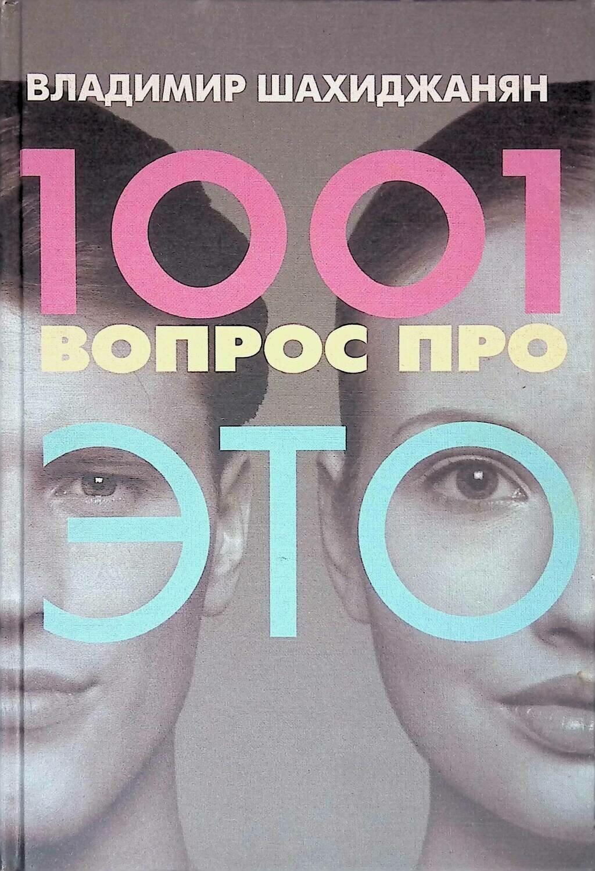 1001 вопрос про это; Владимир Шахиджанян