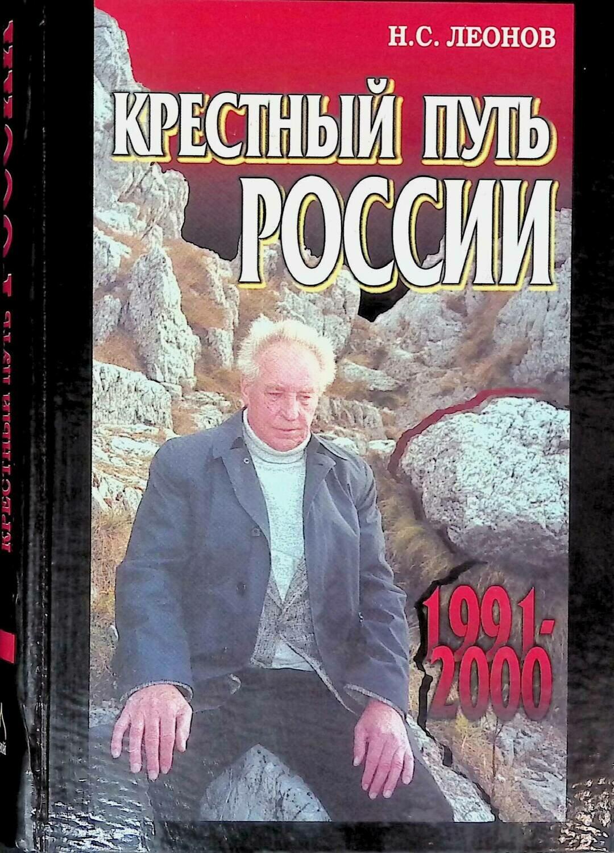 Крестный путь России: 1991-2000 гг; Николай Леонов