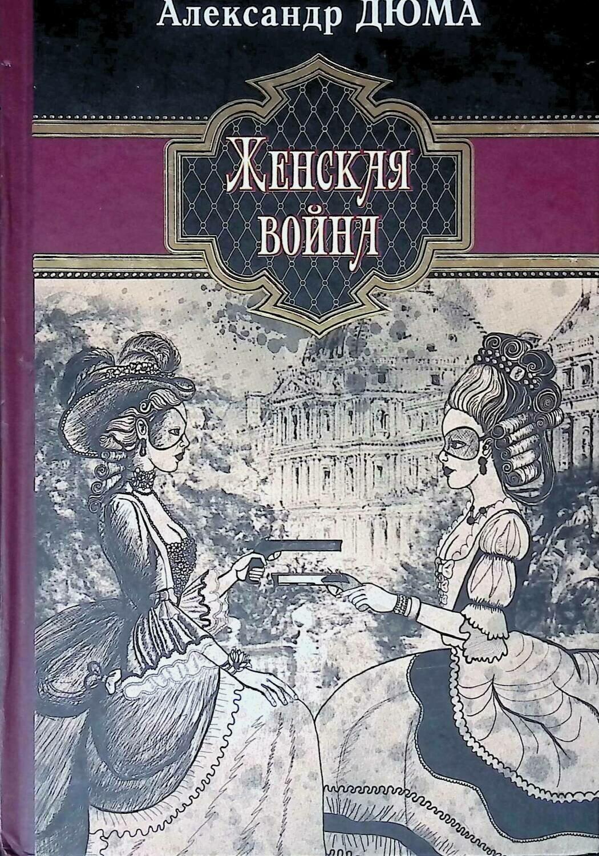 Женская война; Александр Дюма