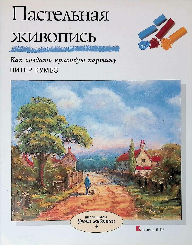 Пастельная живопись; Питер Кумбз