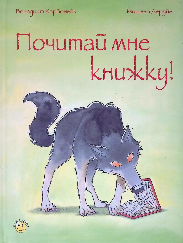 Почитай мне книжку!; Бенедикт Карбонейл